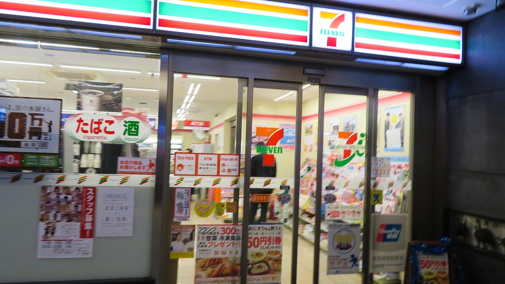 Les supermarchés japonais